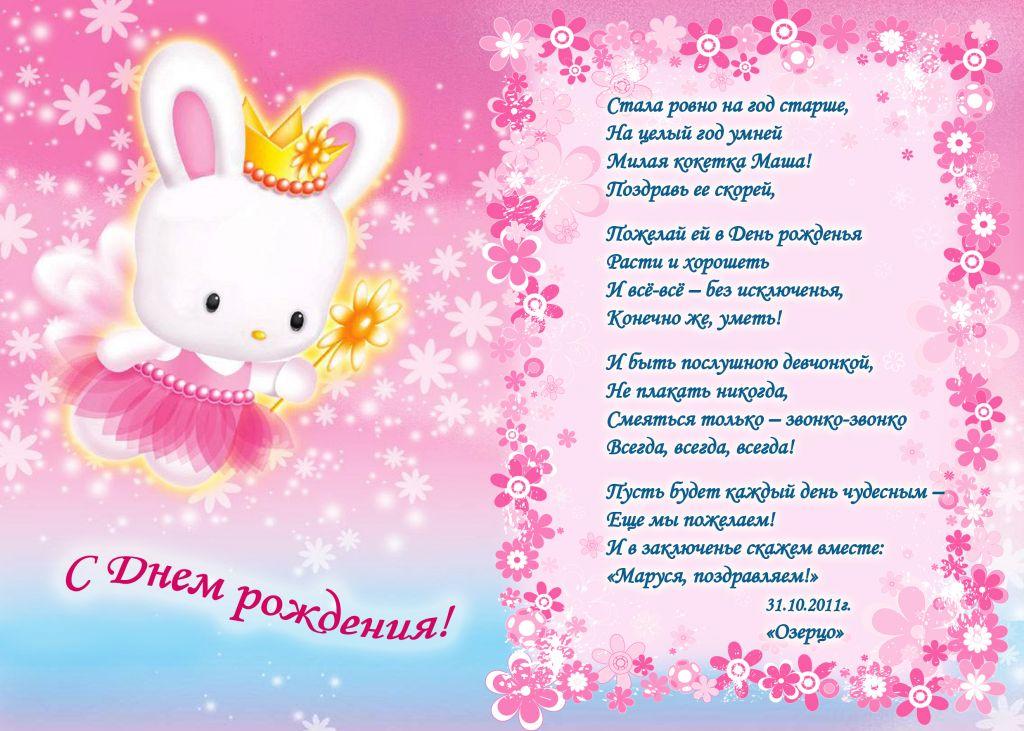 Поздравления с днем рождения дочке от родителей на два года